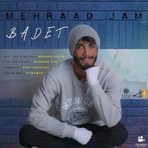 تک موزیک: بعدت مهراد جم