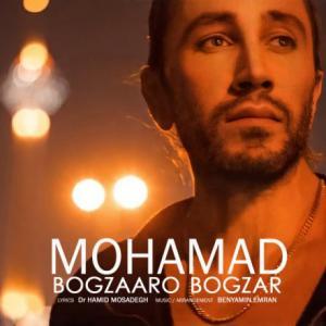 تک موزیک: بگذارو بگذر محمد محبیان