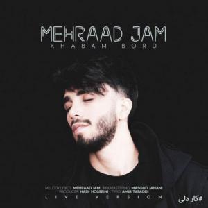 تک موزیک: خوابم برد مهراد جم