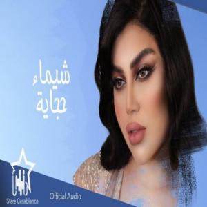 تک موزیک: حجایه شیماء