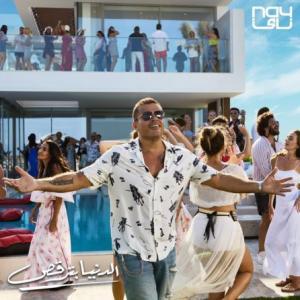 تک موزیک: الدنیا بترقص عمرو دياب