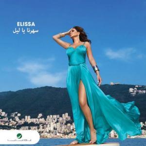 آلبوم: Saharna ya lail الیسا