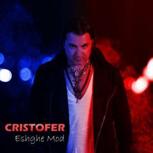 تک موزیک: عشق مد کریستوفر