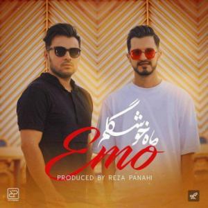 تک موزیک: ماه خوشگلم گروه امو