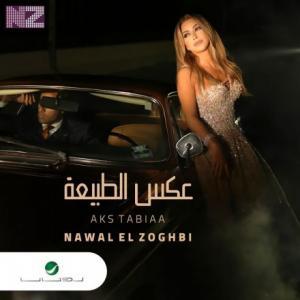 تک موزیک: عکس الطبیعه Nawal El Zoghbi