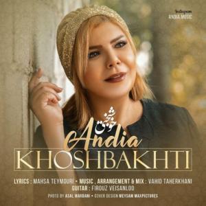 تک موزیک: خوشبختی آندیا