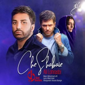 تک موزیک: چه شبایی علی لهراسبی