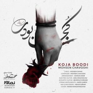 تک موزیک: کجا بودی محسن چاووشی