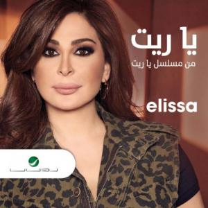 تک موزیک: Ya rayt الیسا