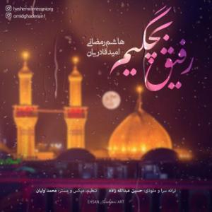 تک موزیک: رفیق بچگیم هاشم رمضانی ft. امید قادریان