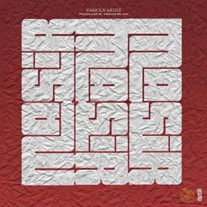 آلبوم: مسیر Various Artists