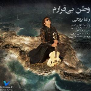تک موزیک: وطن بی قرارم رضا یزدانی