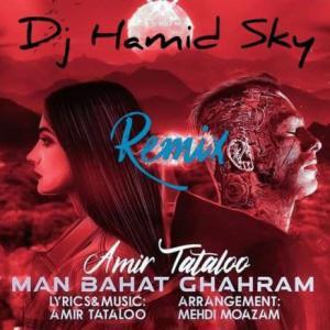 تک موزیک: من باهات قهرم - رمیکس امیر تتلو ft. دی جی حمید اسکای