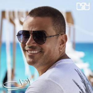 تک موزیک: إتقل عمرو دياب