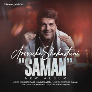 آلبوم: عروسک شکستنی سامان