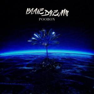 تک موزیک: رویای آبی پوبون
