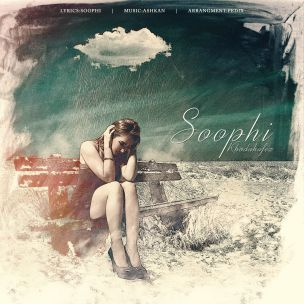 تک آهنگ خداحافظ سوفی