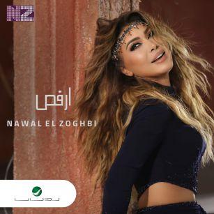 تک آهنگ ارقص Nawal El Zoghbi