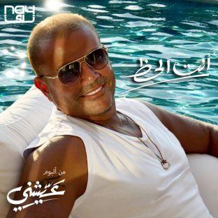 تک آهنگ أنت الحظ عمرو دياب